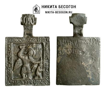Никита Бесогон - икона с надписью-молитвой