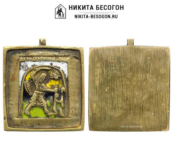 Никита побивающий беса - иконка с эмалями, 19 век