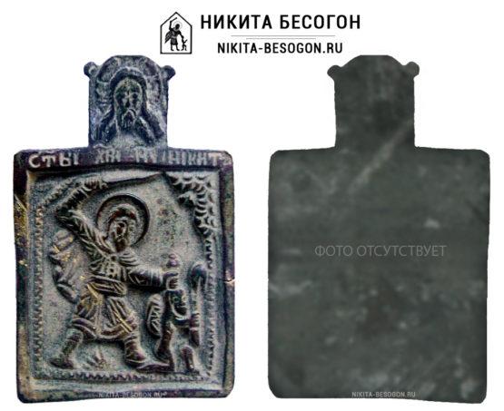 Икона 18 века с Никитой Бесогоном