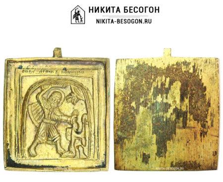"""Вершковая икона """"Никита Бесогон"""", золочение"""