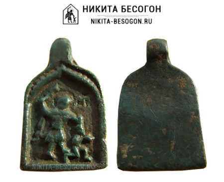 Иконка-образок Никита Бесогон из медного сплава