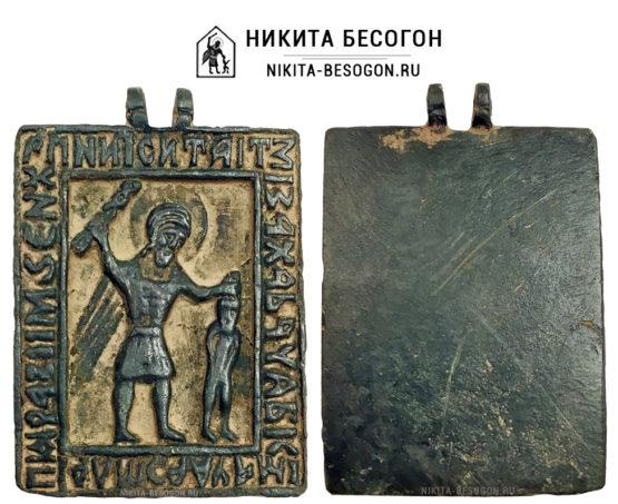 """Икона """"Никита, побивающий беса"""" с молитвой"""