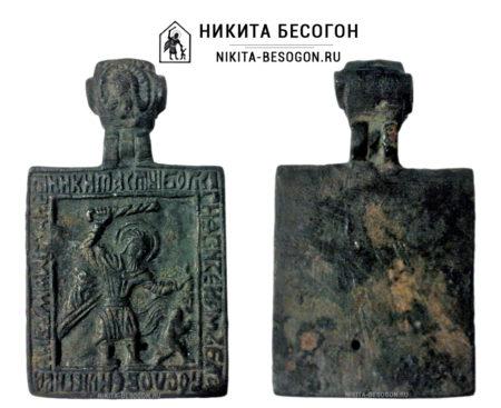 Никита, побивающий беса - икона с надписью-молитвой