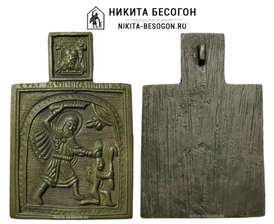 Меднолитая икона Св. Муч. Никита, побивающий беса